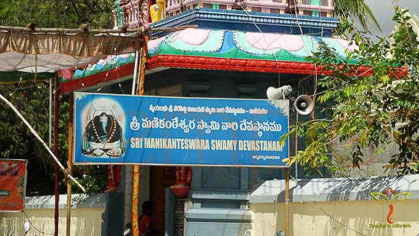 Sri Manikanteswara Temple