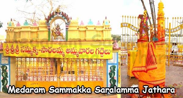 medaram-sammakka-saralamma-temple