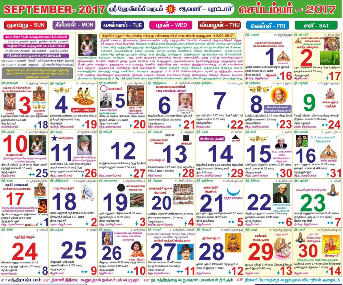 2017 Tamil Calender In Pdf | Printable Calendars 2017