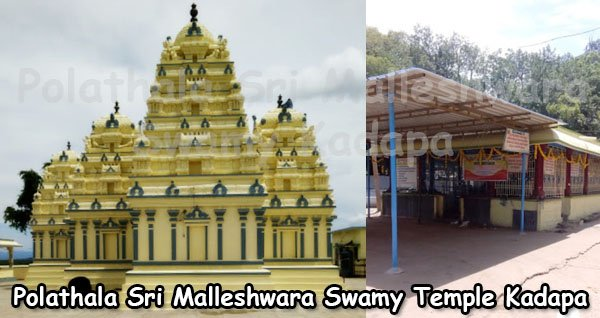 polathala-sri-malleshwara-swamy-temple-kadapa