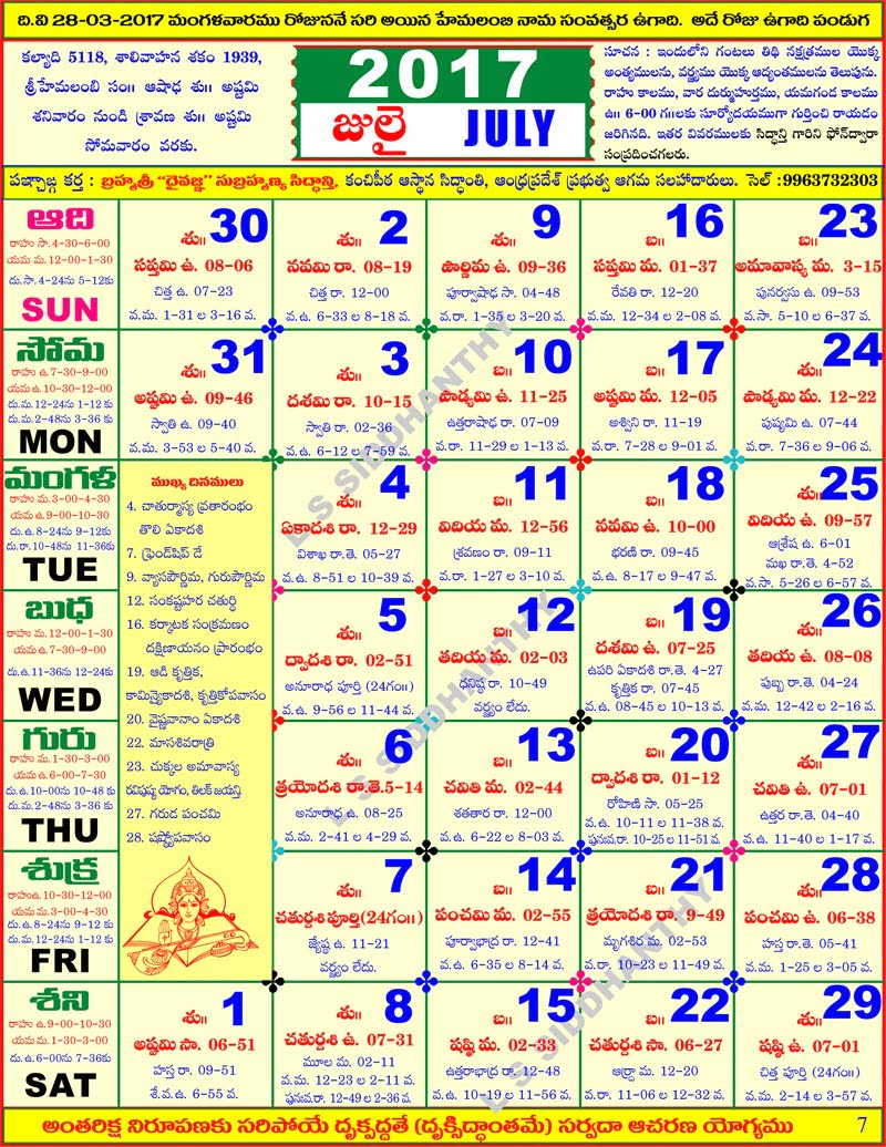 Telugu Calendar 2017 September Month – Free Printable Calendar