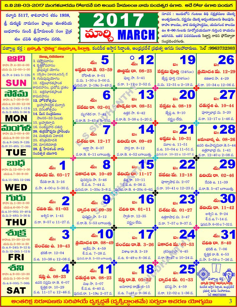 Telugu-Calendar-March-2017