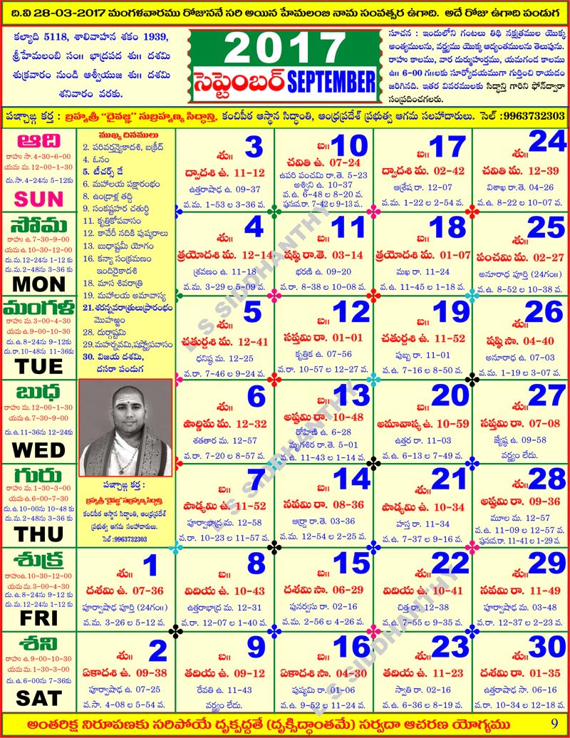 Telugu-Calendar-September-2017