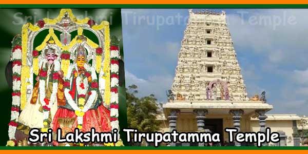 Sri Lakshmi Tirupatamma Temple