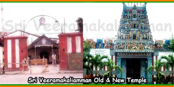 Sri Veeramakaliamman Old & New Temple