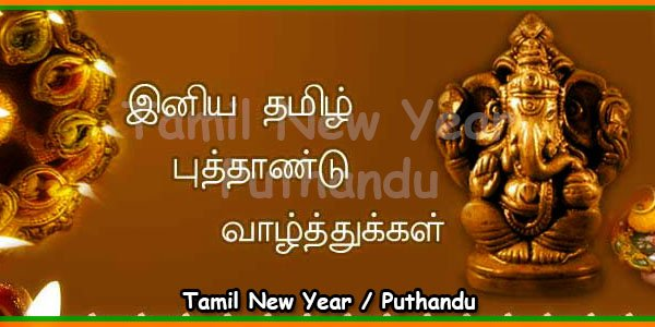 Tamil New Year Puthandu