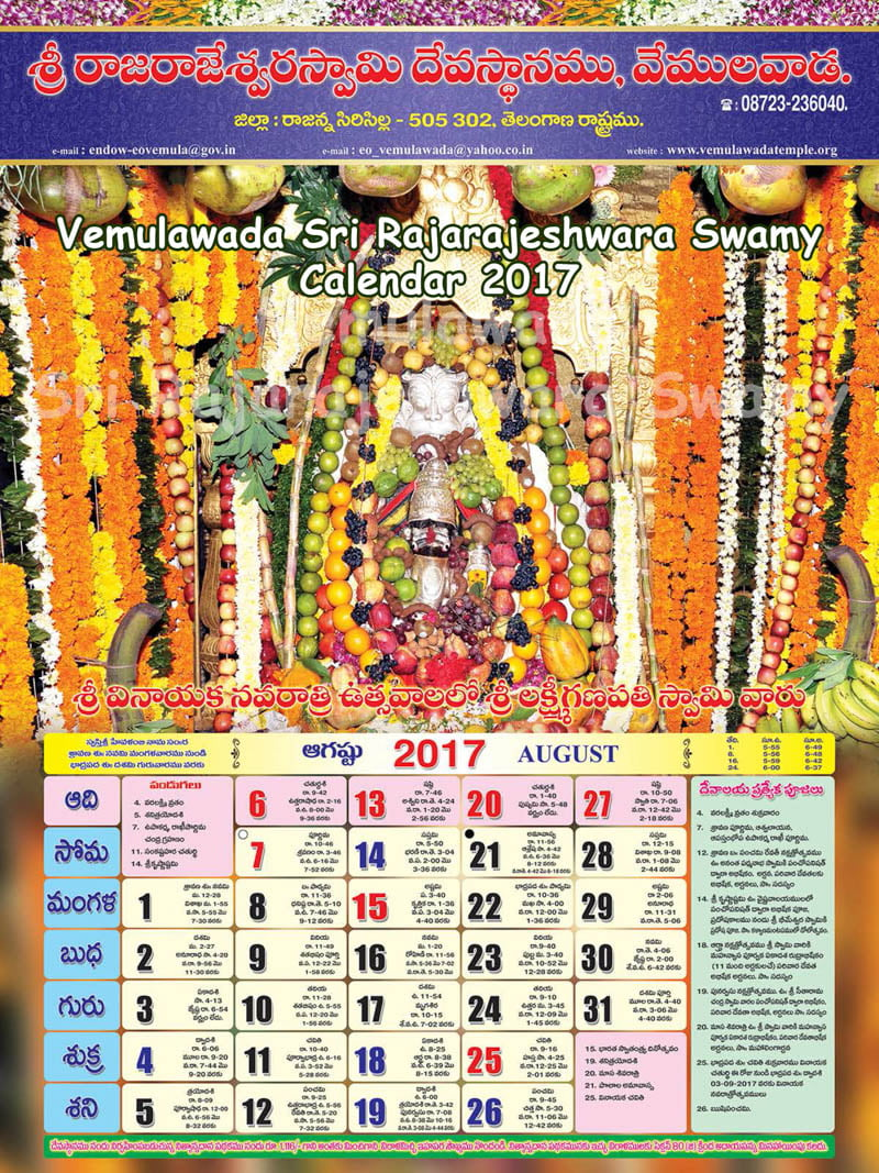 October Calendar 2017 Sri Lanka