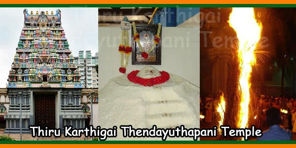 Thiru Karthigai Thendayuthapani Temple