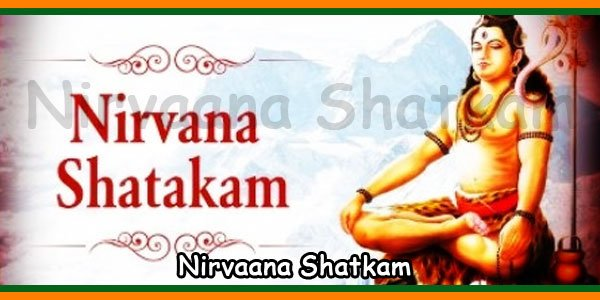 Nirvaana Shatkam Lyrics in Telugu and English With Meaning