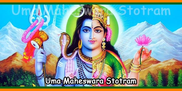 Uma Maheswara Stotram Lyrics in Telugu and English With