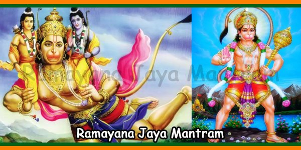 Ramayana Jaya Mantram Lyrics in Tamil and English – Temples In India