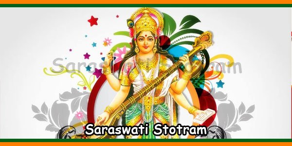 rcifbieha • Blog Archive • Saraswati suprabhatam lyrics in