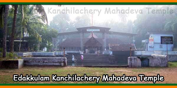 Edakkulam Kanchilachery Mahadeva Temple