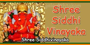Shree Siddhivinayaka Swamy