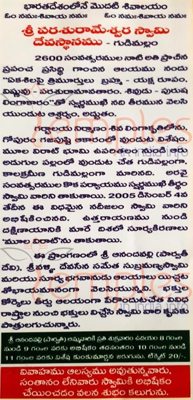 Gudimallam Sri Parasurameswara Temple Telugu