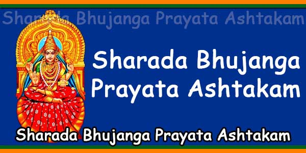Sharada Bhujanga Prayata Ashtakam